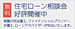 無料住宅ローン相談会