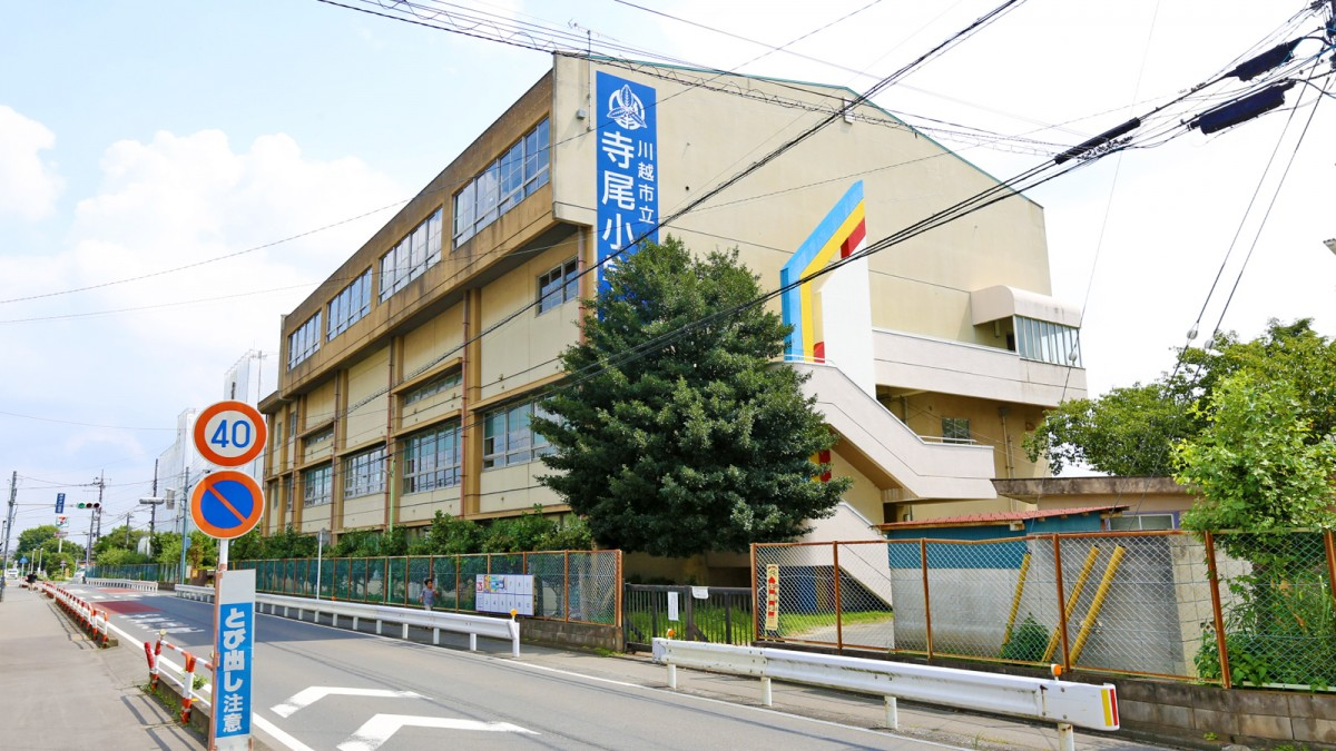 寺尾 小学校 西